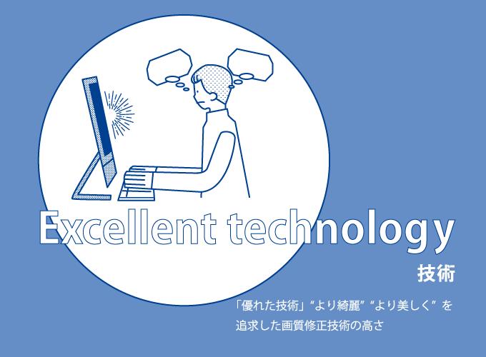 """技術:「優れた技術」""""より綺麗""""""""より美しく""""を追求した画質修正技術の高さ"""