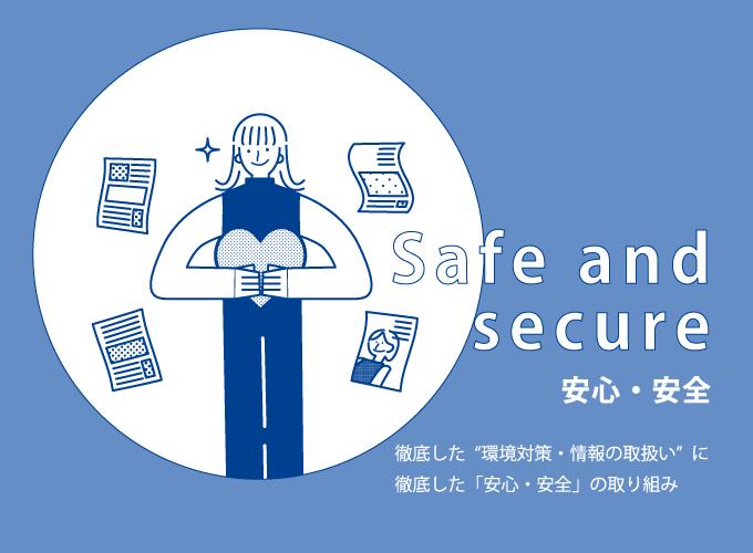 """安心・安全:徹底した""""環境対策・情報の取扱い""""に徹底した「安心・安全」の取り組み"""